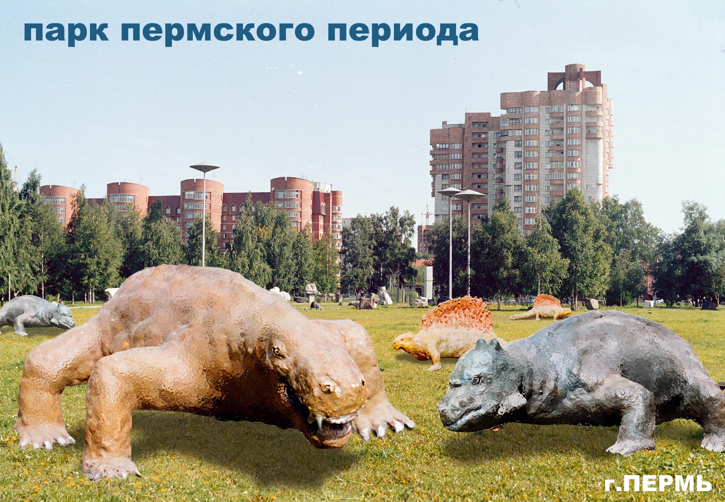 парк пермского периода